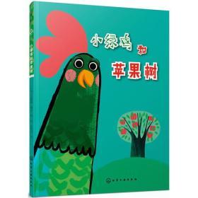 (少兒文學)小綠雞和蘋果樹