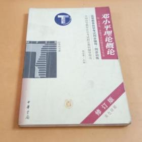 邓小平理论概论(修订版双色印刷)