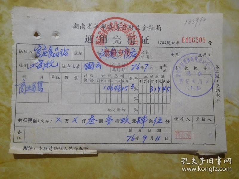 湖南革委会财政金融局通用完税证一商业另售