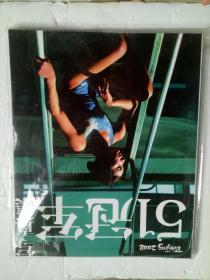 BeiJing2008 51冠军写真集(16开)末开封