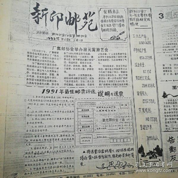 【复印集邮报纸】新印邮苑(新乡印染厂集邮协会)1992.3.1