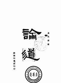 论道-1945年版-(复印本)