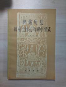 碑铭所见前秦至隋初的关中部族