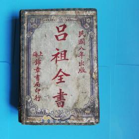 吕祖全书八册全【民国八年出版十六年印.上海锦章书局印行】