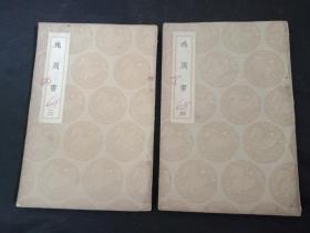 1937年初版  逸周书 第3-4册