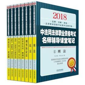 司法考試2018 2018中法網法律職業資格考試名師輔導課堂筆記(共八冊)