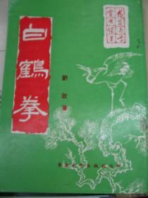 老拳书: 白鹤门食鹤拳,70年代版,稀缺包快递