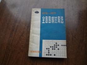 1976——1977全国围棋对剧选   8品强   79年一版一印