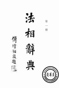 法相辞典-1939年版-(复印本)