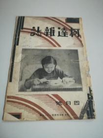 1933年【柯达杂志】四月号 (老照片多,故都(北京)郊外风光…)