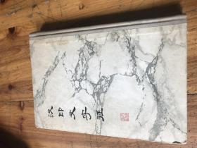 2639:《汉印文字征》78年一版一印