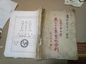 巴城中华中学民三十七毕业纪念刊  易礼容旧藏