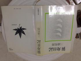 笹舟日记(日文原版 昭和48年版)