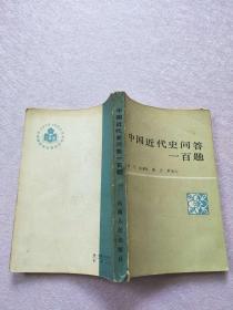 中国近代史问答一百题【实物图片】