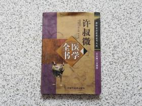 许叔微医学全书:唐宋金元名医全书大成  精装本