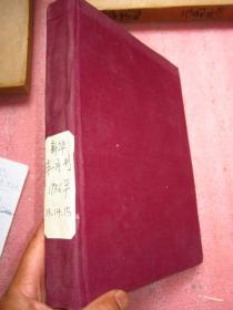 《新华半月刊》布面精装合订本、1956年 (13、14、15月)完整品佳