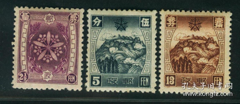满洲国通用 邮票 满通4 第四版通邮全套新