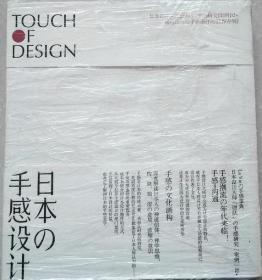 日本の手感设计【日本的手感设计 内页中文简体】