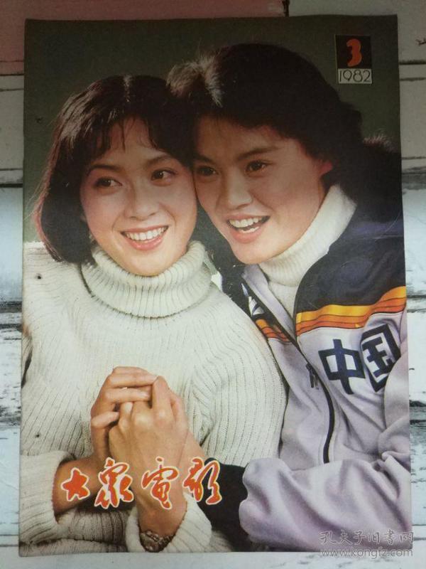《大众电影 1982第3期》中国电影金鸡奖第二届评选结果、<拼搏>的启示.....