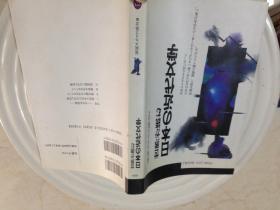 日本の近代文学(日文原版 平成8年版)