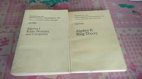 代数学 第1卷《环、模与范畴》代数学 第2卷《环论》(2册合售)【英文版】
