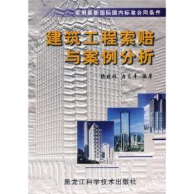 采用最新国际国内标准合同条件:建筑工程索赔与案例分析