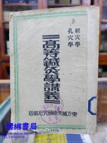 高等针灸学讲义:经穴学 孔穴学 (东方针灸术研究社民国二十年出版 )