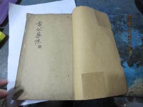 线装书1246   《雷公药性解》6卷两册全