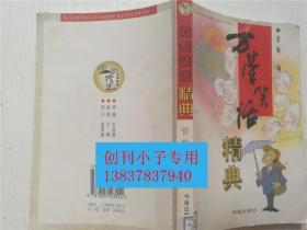 万荣笑话精典  管喻  编  书海出版社9787805503554