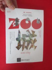 ZOO城(全新未开封 大32开)