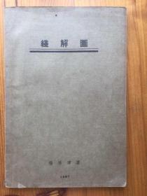 线解图 交通大学 杨培琫