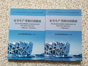 北京市住房和城乡建设行业人员岗位考核培训教材: 安全生产考核培训教材 — 主要负责人 项目负责人、专职安全员   两本合售  (注:主要负责人 项目负责人内有划线 不影响阅读  请阅图)