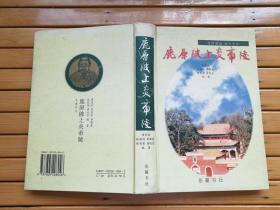 鹿原陂上炎帝陵(大32开  精装)前有较多资料图片