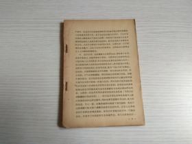 太极拳(吴鉴泉式)缺封面、第1/2页