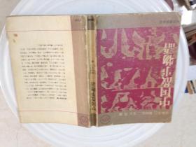中国故事物语(日文原版 昭和38年)