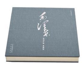 毛泽东诗词手迹典藏版   80413F