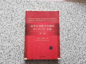 高等应用数学问题的MATLAB求解  第二版