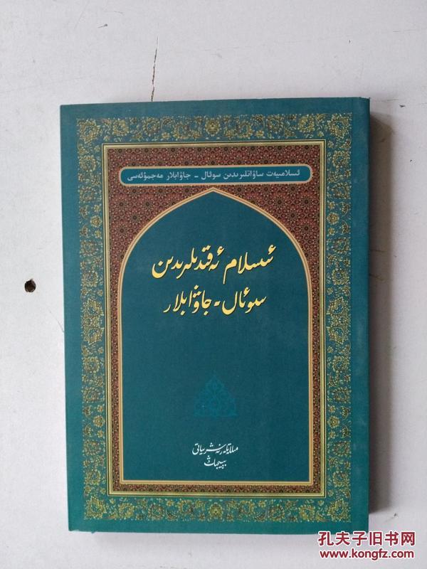 【维吾尔文】 伊斯兰信仰问答维文