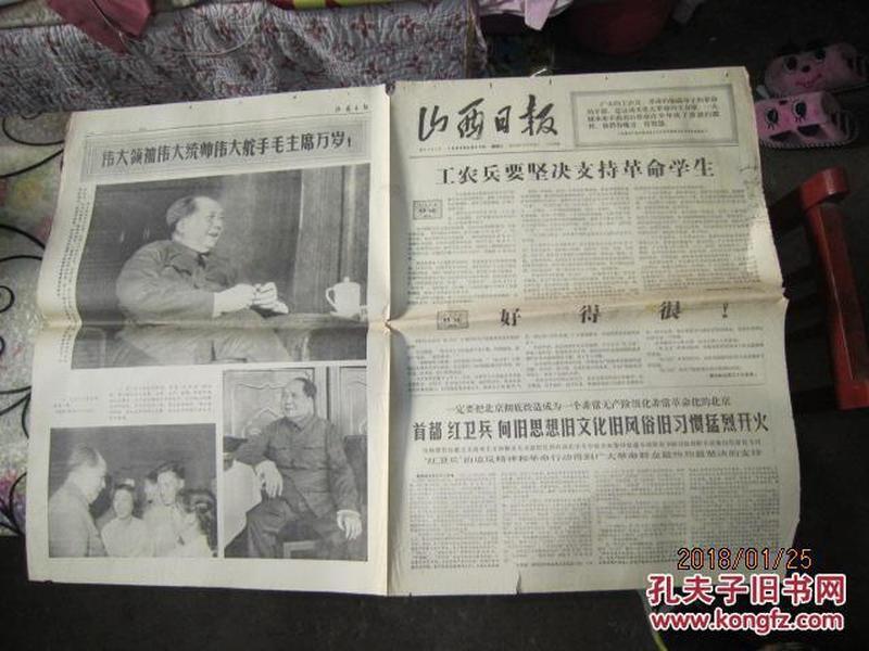 1966年8月25日【山西日报】毛主席同师生在一起;毛主席戴着【红卫兵】的袖章【货号A本里】