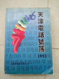 《天津电话号簿》(1993)(本期号簿是本市电话实行七位号码制的第一本电话号簿)