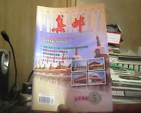 集邮 2000年 第5期 总第368期