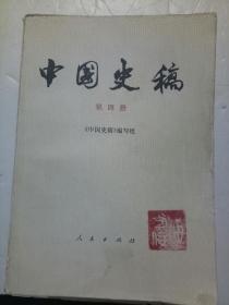 中国史稿 第1-5册共5本