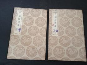 1937年初版  于湖题襟集 2-3册