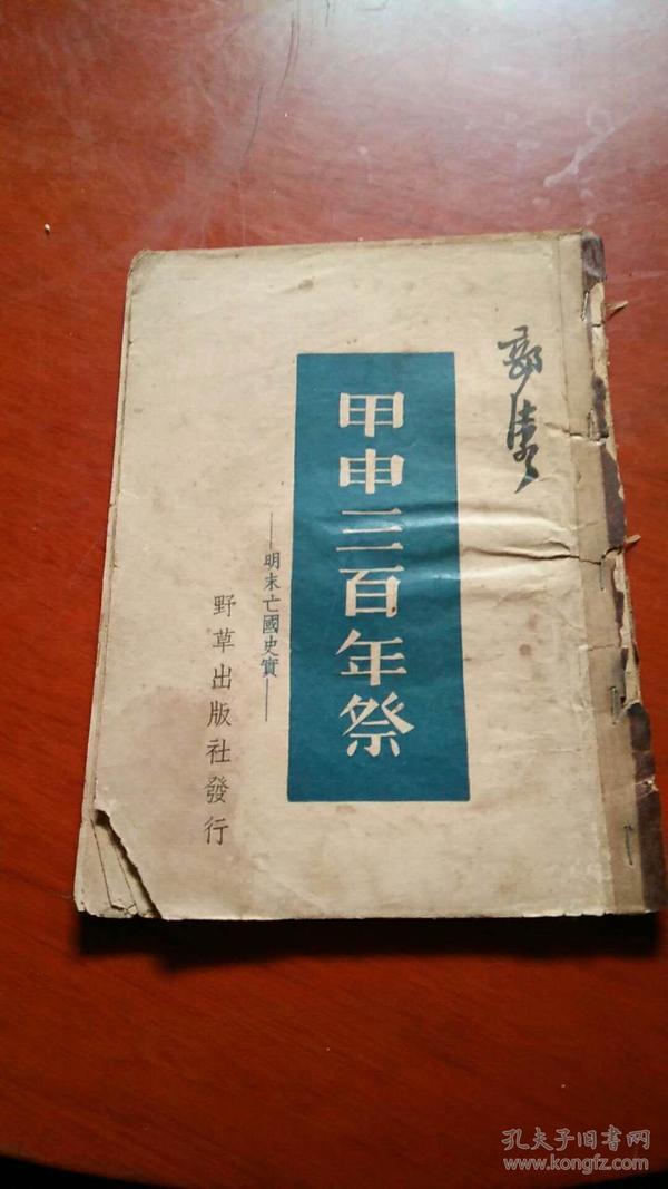 甲申三百年祭----明末亡国史实(1945年10月初版)