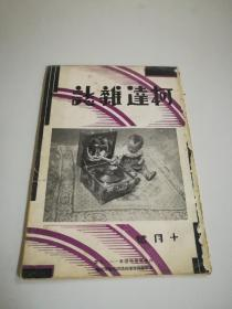 1933年 【柯达杂志】十月号(老照片多,华东运动大会、坎(加)拿大游记…)