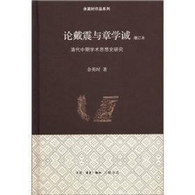 论戴震与章学诚:清代中期学术思想史研究