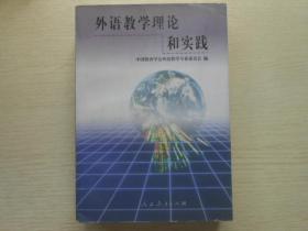 外语教学理论和实践