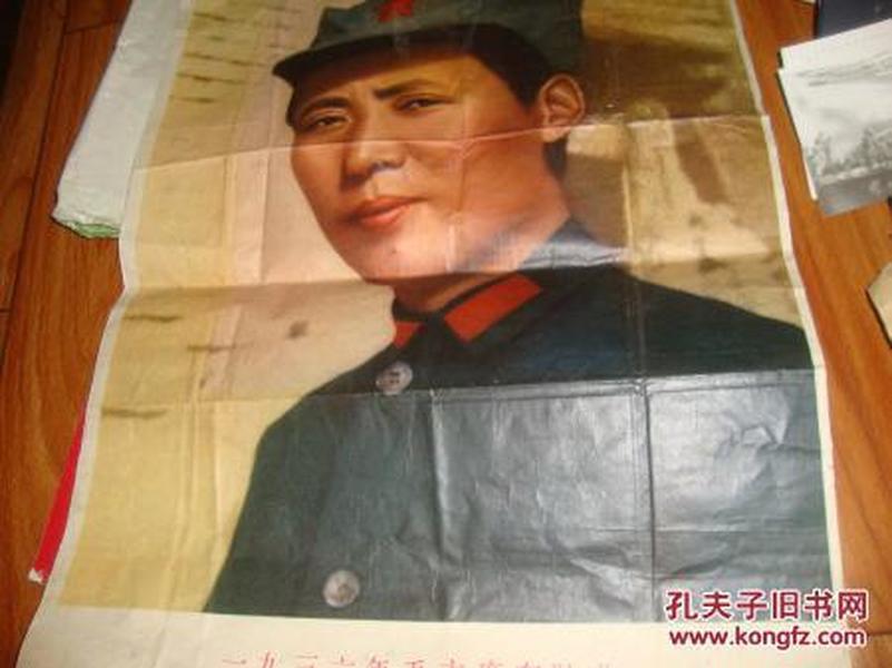宣传画1936年毛主席在陕北