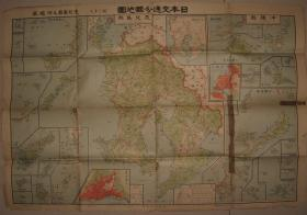 "1930 The old map of Japan invading China ""Map of Okinawa Prefecture"" is marked with Senkaku Islands and Diaoyu Islands!"