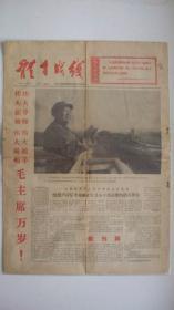 1966年12月30日***主办《体育战线》报(创刊号、1-4版全)